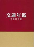交通年鑑 平成23年版