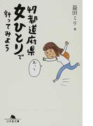 47都道府県女ひとりで行ってみよう (幻冬舎文庫)