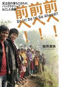 前へ!前へ!前へ! 足立区の落ちこぼれが、バングラデシュでおこした奇跡。