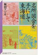 名所図会を手にして東海道 (神奈川大学評論ブックレット 神奈川大学21世紀COE研究成果叢書)