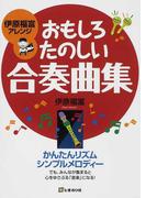 伊原福富アレンジおもしろたのしい合奏曲集 かんたんリズムシンプルメロディー