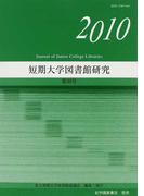 短期大学図書館研究 第30号(2010)