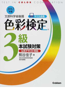 色彩検定3級本試験対策 文部科学省後援 2012年版