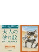 大人の塗り絵POSTCARD BOOK 猫のダヤンと仲間たち編