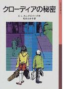 朝の読書学級文庫必備セット小学生上級向き (岩波少年文庫) 25巻セット
