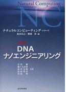 ナチュラルコンピューティング・シリーズ 第2巻 DNAナノエンジニアリング