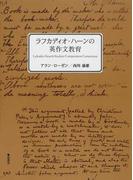 ラフカディオ・ハーンの英作文教育