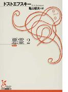 悪霊 2 (光文社古典新訳文庫)(光文社古典新訳文庫)