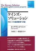 ケインズ・ソリューション グローバル経済繁栄への途 (ポスト・ケインジアン叢書)