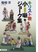 キリスト教小噺・ジョーク集 (聖母文庫)