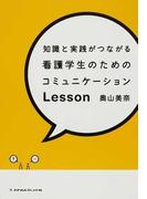 知識と実践がつながる看護学生のためのコミュニケーションLesson