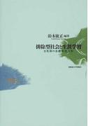 排除型社会と生涯学習 日英韓の基礎構造分析 (北海道大学大学院教育学研究院研究叢書)