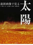 最新画像で見る太陽