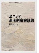 全ロシア憲法制定会議論 (名古屋経済大学叢書)