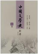 中国文学史新著 増訂本 上巻