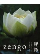 禅語 zengo