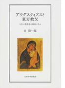 アウグスティヌスと東方教父 キリスト教思想の源流に学ぶ