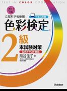 色彩検定2級本試験対策 文部科学省後援 2012年版