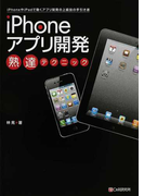 iPhoneアプリ開発熟達テクニック iPhoneやiPadで動くアプリ開発の上級技の手引き書