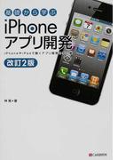 基礎から学ぶiPhoneアプリ開発 iPhoneやiPadで動くアプリ開発の手引書 改訂2版