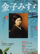 金子みすゞ 魂の詩人 総特集 増補新版 永久保存版 (KAWADE夢ムック)
