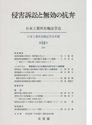 侵害訴訟と無効の抗弁 (日本工業所有権法学会年報)