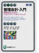 管理会計・入門 戦略経営のためのマネジリアル・アカウンティング 第3版 (有斐閣アルマ Basic)(有斐閣アルマ)