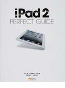 iPad 2 PERFECT GUIDE さらに洗練されたiPad 2の魅力を徹底解説 (パーフェクトガイドシリーズ)