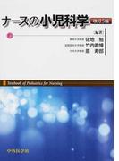 ナースの小児科学 改訂5版