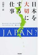 日本を大切にする仕事 身のまわりから社会を変える10人の生きざま、働きざま WHAT CAN WE DO FOR JAPAN?
