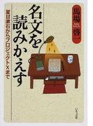 名文を読みかえす 夏目漱石からプロジェクトXまで
