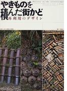 やきものを積んだ街かど 再利用のデザイン (INAXミュージアムブック)