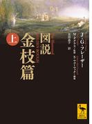 図説金枝篇 上 (講談社学術文庫)(講談社学術文庫)