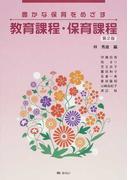 豊かな保育をめざす教育課程・保育課程 第2版