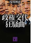 政権交代狂騒曲 (講談社文庫)(講談社文庫)