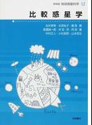 地球惑星科学 新装版 12 比較惑星学