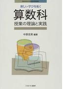 新しい学びを拓く算数科授業の理論と実践 (MINERVA21世紀教科教育講座)