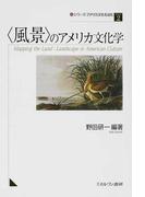 シリーズ・アメリカ文化を読む Volume2 〈風景〉のアメリカ文化学