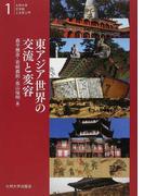 東アジア世界の交流と変容 (九州大学文学部人文学入門)