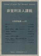 非営利法人課税 (日税研論集)