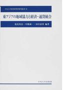 東アジアの地域協力と経済・通貨統合 (中央大学経済研究所研究叢書)