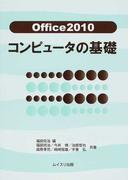 Office2010コンピュータの基礎