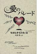 愛のパレード (セルバンテス賞コレクション)