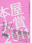 本屋大賞 2011