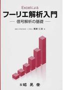 Excelによるフーリエ解析入門 信号解析の基礎