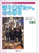 語り継ぎたい。命の尊さ 阪神淡路大震災ノート 新版