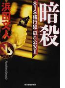 暗殺 (ハルキ文庫 S1S強行犯・隠れ公安)(ハルキ文庫)