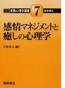 朝倉実践心理学講座 7 感情マネジメントと癒しの心理学