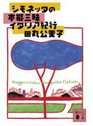 シモネッタの本能三昧イタリア紀行 (講談社文庫)(講談社文庫)