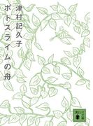 ポトスライムの舟 (講談社文庫)(講談社文庫)